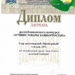 Диплом_Мраморный