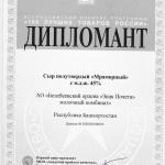Дипломант_Мраморный