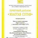 Почетныйдиплом_Крестьянское