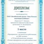 luchshee-predpriyatie-dlya-rabotayushhih-mam